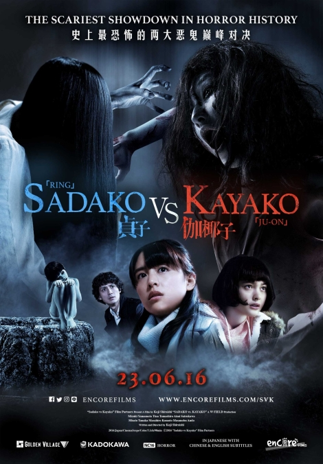 sadako-vs-kayako-movie-poster-the-ring-the-grudge